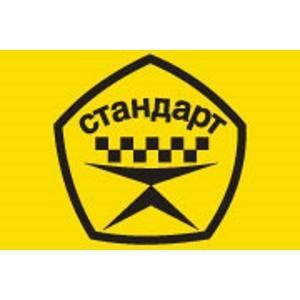 Infinity Taxi в такси «Стандарт» г. Сергиев Посад