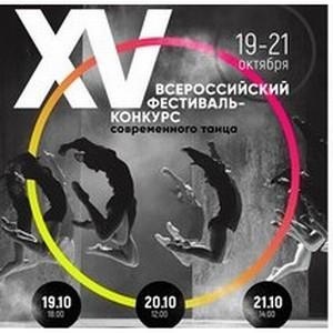 XV всероссийский фестиваль-конкурс современного танца в Екатеринбурге