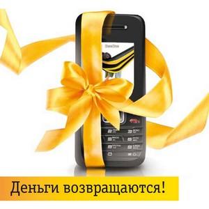«Билайн»: деньги за телефон абоненту будут возвращены в полном объеме