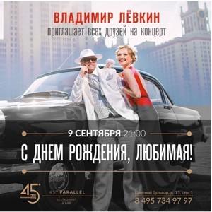 """Концерт Владимира Левкина в ресторане """"45 параллель"""""""