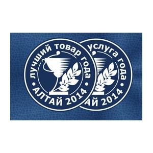 О лучшем алтайском товаре 2014 года