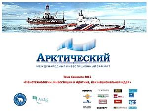 В Москве состоится II Международный Инвестиционный Арктический Саммит.