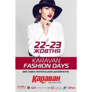 В Киеве стартует «Karavan Fashion Days» 22-23 октября 2016