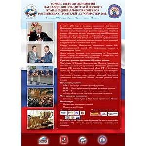 1 августа в Москве пройдет церемония награждения победителей «Строймастер-2012»