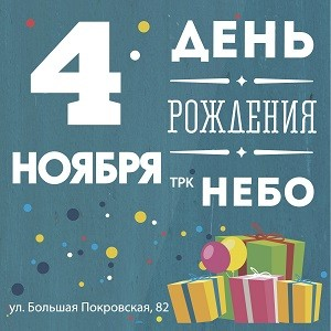 ТРК «Небо» празднует свой второй День рождения