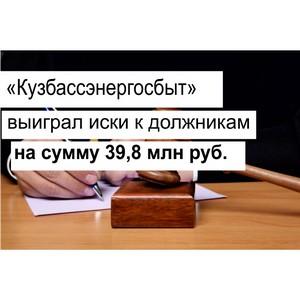 «Кузбассэнергосбыт» взыскалс ЖКУ «Кемеровского района» 7,9 млн рублей