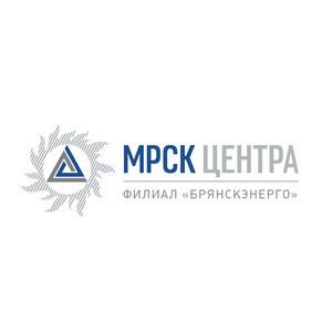Паспорт готовности к зиме вручен филиалу  МРСК Центра - Брянскэнерго