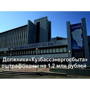 «Ростехнадзор» оштрафовал 22 должника «Кузбассэнергосбыта»