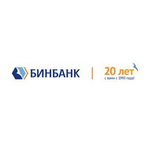 Чистая прибыль Бинбанка по итогам 2013 года выросла на 67% составив 2,2 млрд рублей