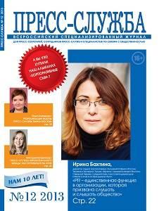 Читайте свежий выпуск журнала «Пресс-служба»: Ну, за успешные коммуникации!