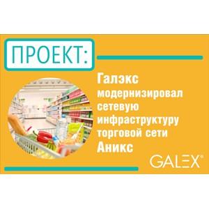 «Галэкс» модернизировал сетевую инфраструктуру торговой сети «Аникс»