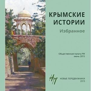 В Общественной палате РФ открывается выставка «Крымские истории. Избранное»