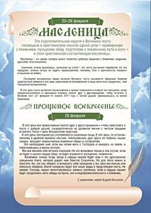 Прощенное воскресенье отметят в ростовском храме Петра и Февронии
