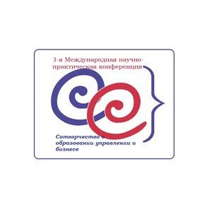 3-я Международная научно-практическая конференция «Сотворчество в образовании, управлении и бизнесе»