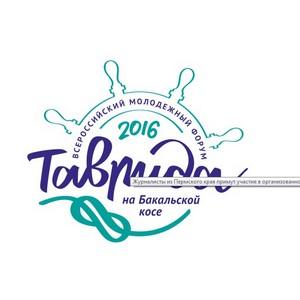 Журналисты из Пермского края примут участие в организованной при партнерстве ОНФ смене «Тавриды»