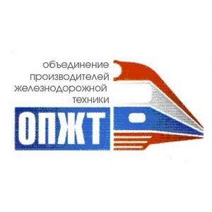 ОПЖТ подписало международное соглашение о сотрудничестве
