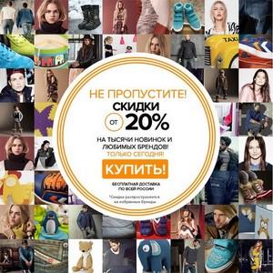 Скидки по-скандинавски: декабрьская распродажа в Stylepit