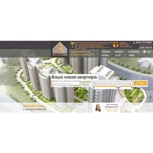 «Абсолют-Сити»: программа «Ипотека с государственной поддержкой» успешно завершилась
