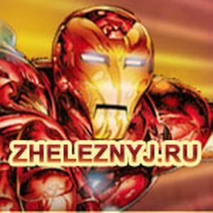 Железный Человек теперь и онлайн
