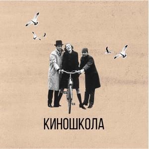 В Москве открылась бесплатная киношкола для молодежи