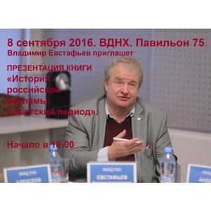 Презентация книги «История российской рекламы. Современный период»