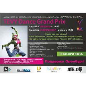 Международная ассамблея по хореографическому искусству «TevyDanceGrandPrix»