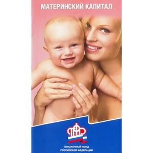 Более 5,6  миллиона семей получили в ПФР сертификаты на материнский капитал