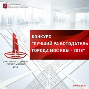 """Конкурс """"Лучший работодатель города Москвы"""""""