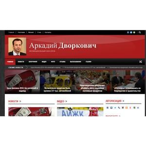 Фан-клуб Аркадия Дворковича