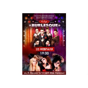 Киевский театр мюзикла «Comme il faut» поздравит мужчин мюзиклом «Кабаре Бурлеск» 23 февраля