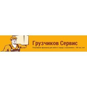 «Грузчиков-Сервис» представила новую франшизу для региональных партнеров