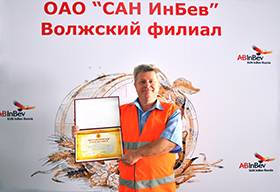Сотрудники «САН ИнБев» получили награды от Союза российских пивоваров