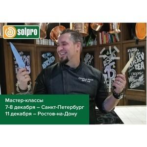 Бренд SolPro приглашает рестораторов и профессиональных шефов на мастер-классы с Григорием Мосиным