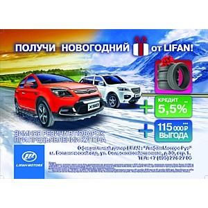 Lifan Motors выходит на московский лед