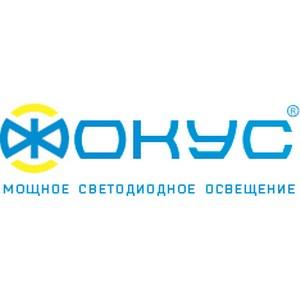 Светодиодные светильники компании «Фокус» прошли сертификацию Газпромсерт