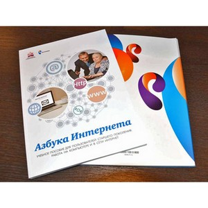 Учебная программа для пенсионеров «Азбука интернета» дополнена новыми разделами