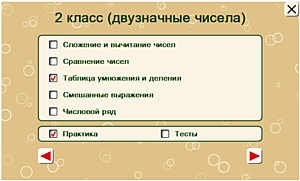 Математика на доске – уникальное многоязычное приложение для Android и IOS