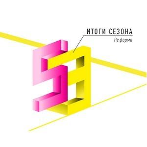 Ежегодная выставка московских театральных художников Итоги сезона № 53