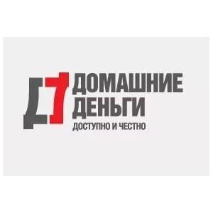 Чистая прибыль компании «Домашние деньги» за 9 месяцев 2017 года составила 1 677 млн. руб