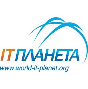 Стартовала IX Международная олимпиада в сфере информационных технологий  «IT-Планета 2015/16»