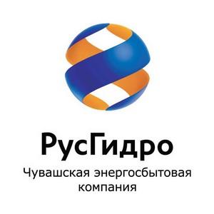 Чувашской энергосбытовой компании – 60 лет
