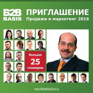 VII конференция B2B basis «Продажи и маркетинг 2016» пройдет с трансляцией 20 городов