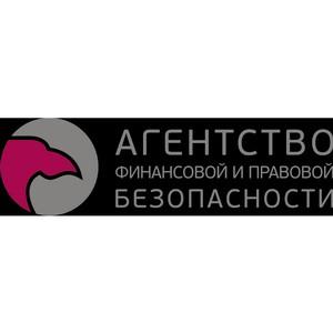 АФПБ примет участие в Форуме Малый Бизнес Санкт-Петербурга 2012