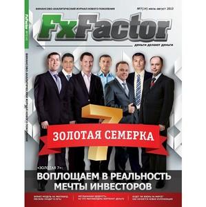 Счастливая «золотая семерка» - в журнале FxFactor