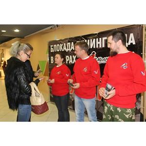 «Молодежка ОНФ» в Петербурге приняла участие в мероприятиях, посвященных снятию блокады Ленинграда