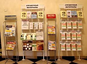 Информационно-консультационная выставка «Ваше имущество и ваши права»