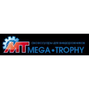 Компания Mega-Trophy подводит итоги года