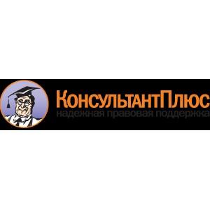 В Путеводителях КонсультантПлюс – актуальная  информация по госзакупкам