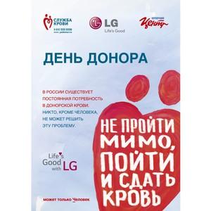 LG и Корпорация «Центр» проведут в Ижевске двухдневную донорскую акцию