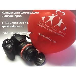 Объявлен конкурс фотоисторий о донорстве крови в Москве